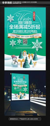 相约暖冬冬季商场促销海报