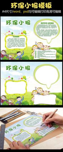 小学生环保小报模版