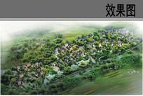 新村规划设计鸟瞰图