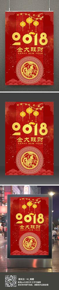 喜庆大气2018狗年春节海报