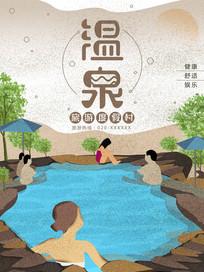 原创插画温泉度假村旅游海报