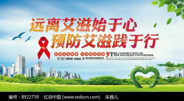 远离艾滋宣传展板图片