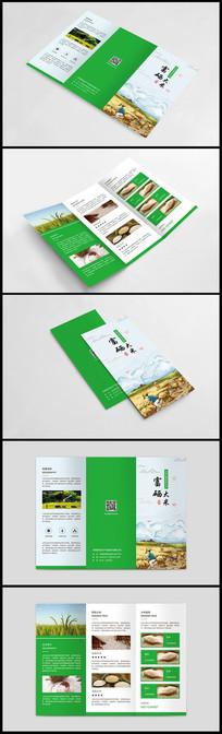 原生态大米三折页设计