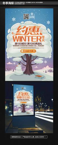 约惠冬天冬季商场促销海报