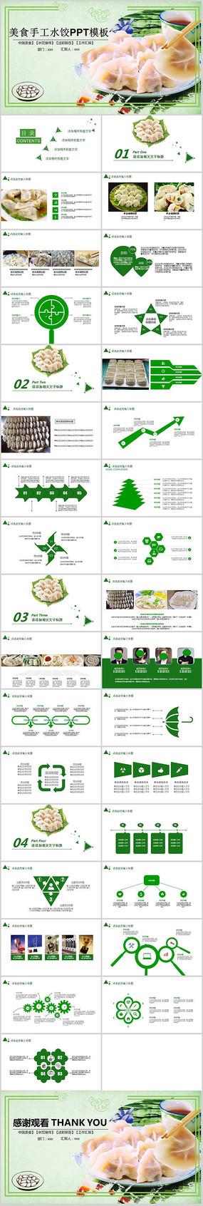 中国传统美食水饺ppt模板 pptx