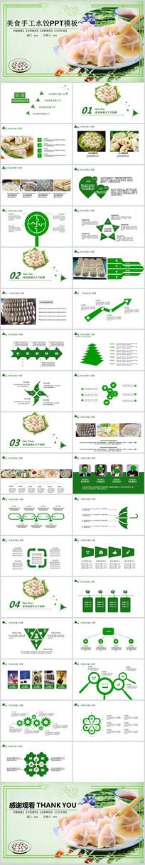 中国传统美食水饺ppt模板