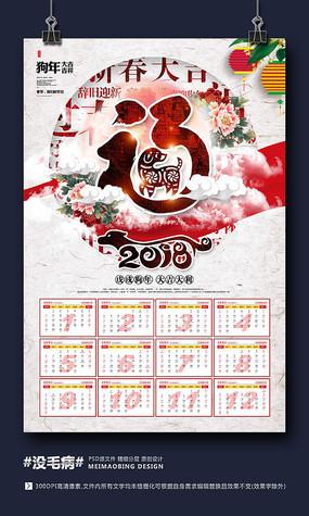 中国风2018日历模板