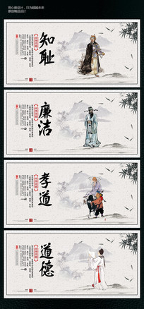中国风传统道德文化展板