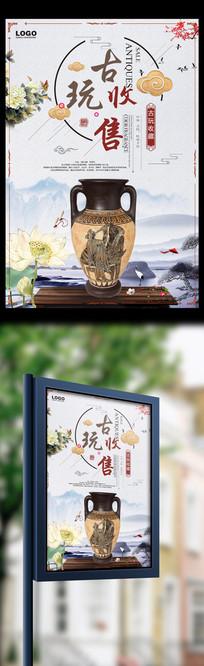 中国风大气古玩收售海报设计