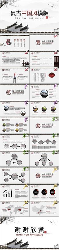 中国风工作总结汇报PPT模板 pptx