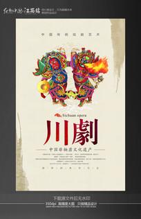 中国风国粹川剧脸谱