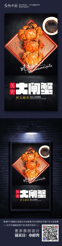 中国风最新大闸蟹餐饮美食海报