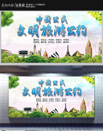 中国公民文明旅游展板设计
