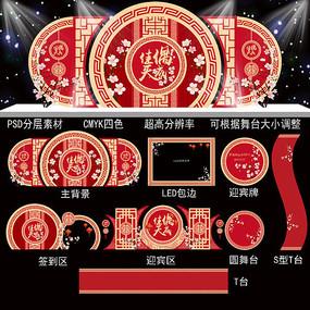 中式传统喜庆婚礼背景设计