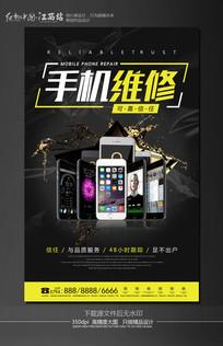 专业手机维修宣传海报设计