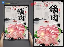 猪肉促销海报设计