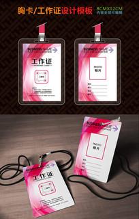 紫红色时尚线条胸卡 PSD