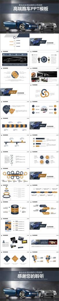 2017年高端跑车PPT模板