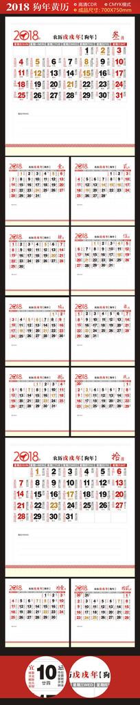 2018年带黄历年历日历模板