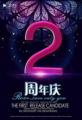 2周年庆海报