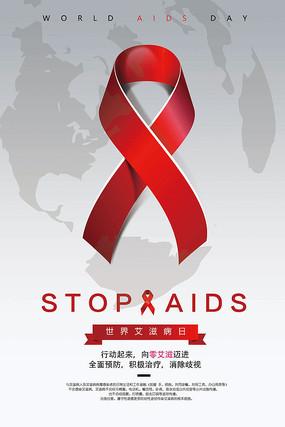 艾滋病宣传日关注艾滋病海报