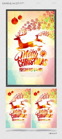 炫彩创意圣诞节宣传海报