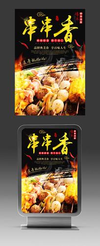 串串香美食海报