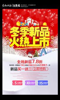 创意冬季新品促销海报设计