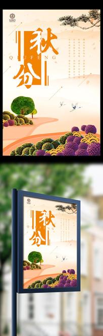 中国风二十四节气清明海报设计