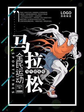 全民运动健身锻炼奔跑海报 全民运动健身锻炼奔跑海报 全民运动会图片