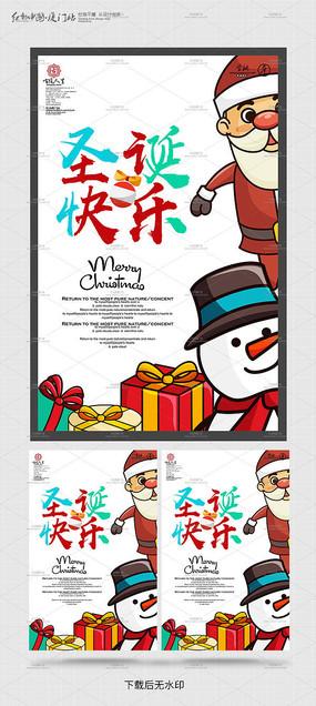 创意圣诞海报 PSD