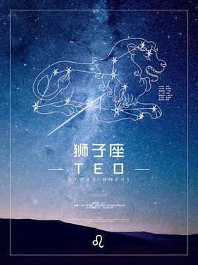 创意狮子座男生星空星座双鱼座的名字英文海报图片