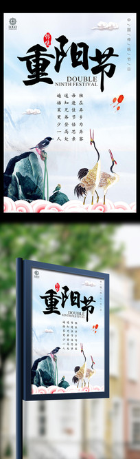 创意中国风重阳节节气海报