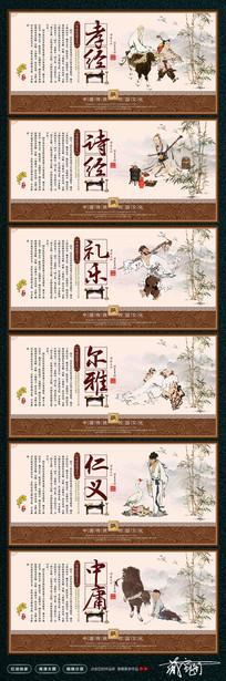 传统国学校园文化建设文化墙