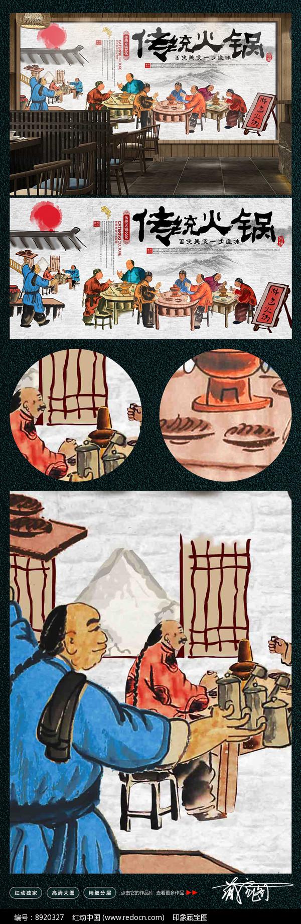 传统火锅餐饮背景墙展板设计图片