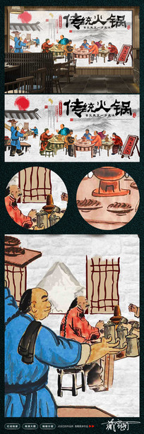 传统火锅餐饮背景墙展板设计