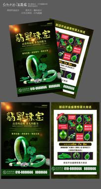翡翠珠宝宣传单设计