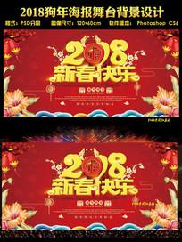 大气2018新春快乐狗年海报