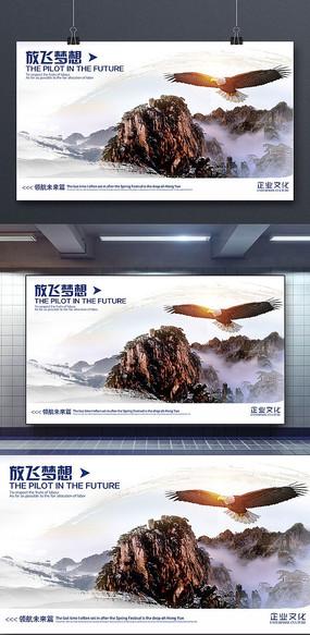 大气企业文化展板设计 PSD