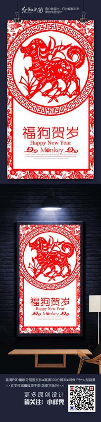 最新狗年新年宣传剪纸海报