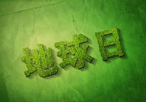 地球日艺术字设计