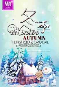 冬季海报宣传