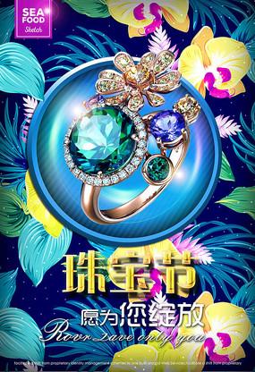 高端珠宝海报