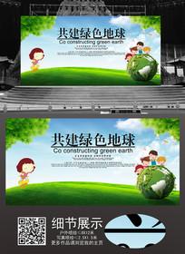 共建绿色地球背景板