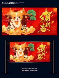 狗年恭贺新春晚会背景海报设计