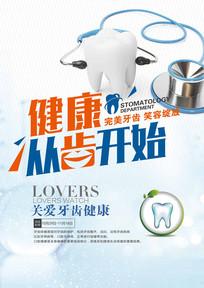 关爱牙齿口腔健康宣传海报