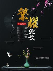 古典高端中式地产宣传海报