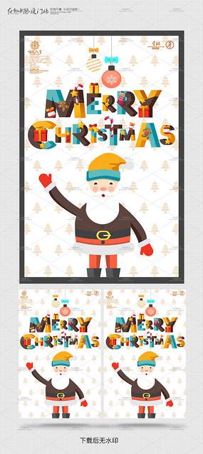 国际圣诞节海报 PSD