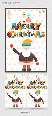 国际圣诞节海报