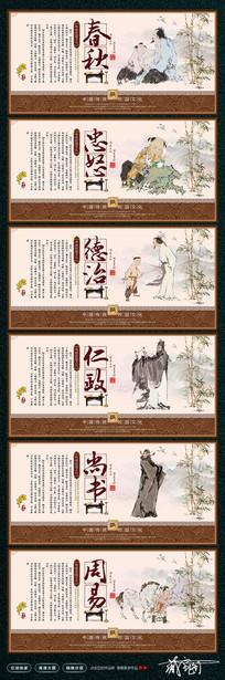 国学经典校园文化展板设计